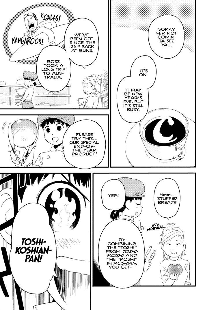 Boku to Watashi no Henai Jijou 17 Page 3