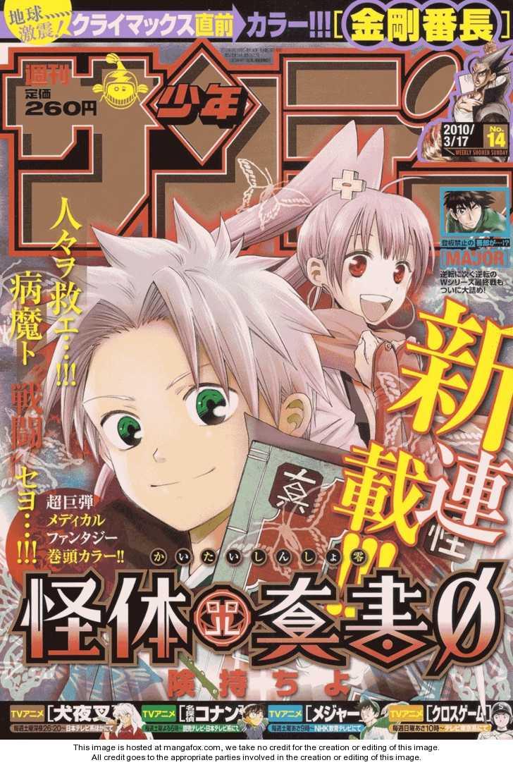 Kaitai Shinsho Zero 1 Page 2