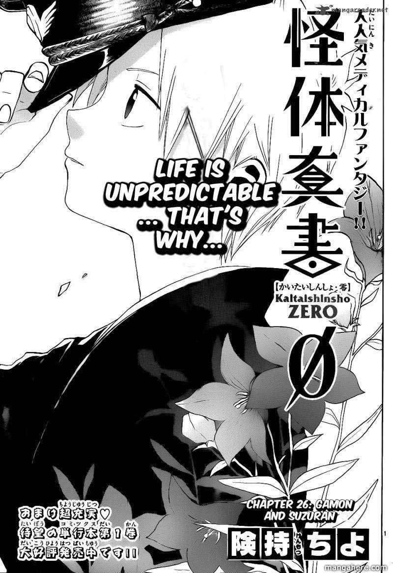 Kaitai Shinsho Zero 26 Page 2