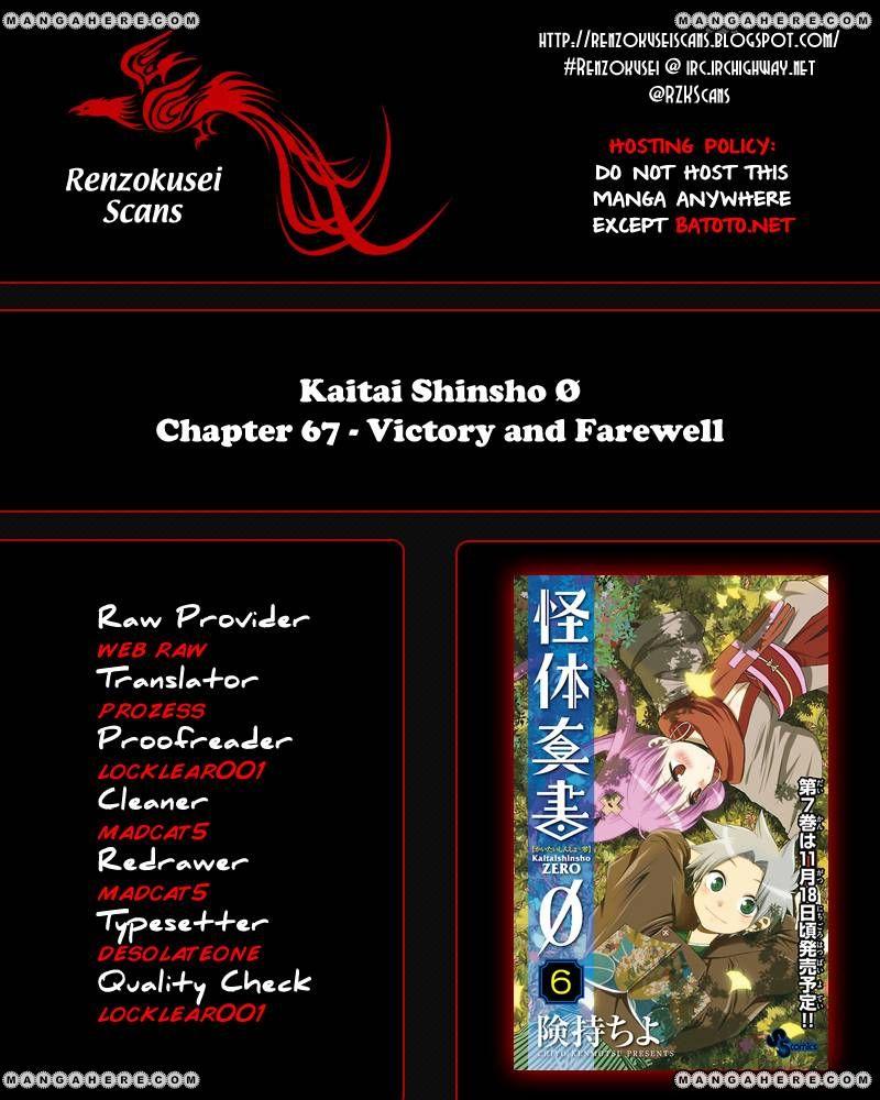 Kaitai Shinsho Zero 67 Page 1