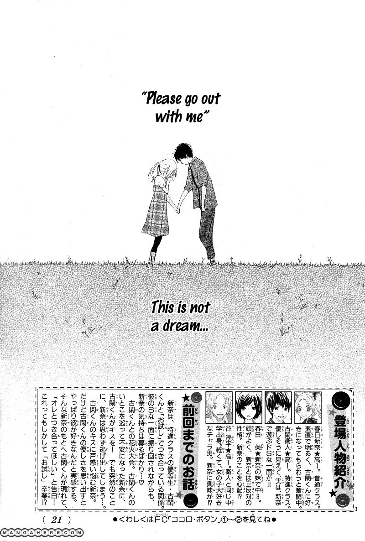 Kokoro Botan 15 Page 2