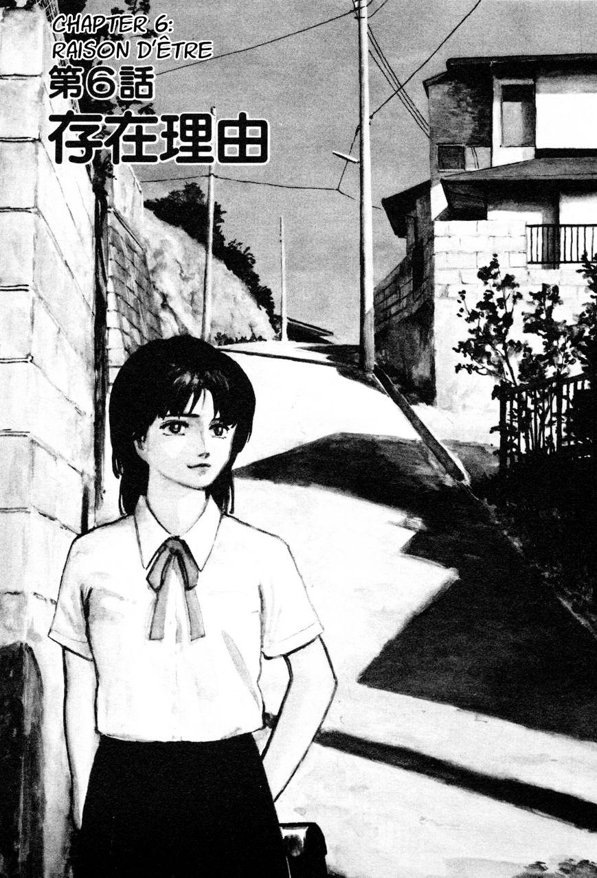 Fuuko no Iru Mise 6 Page 1