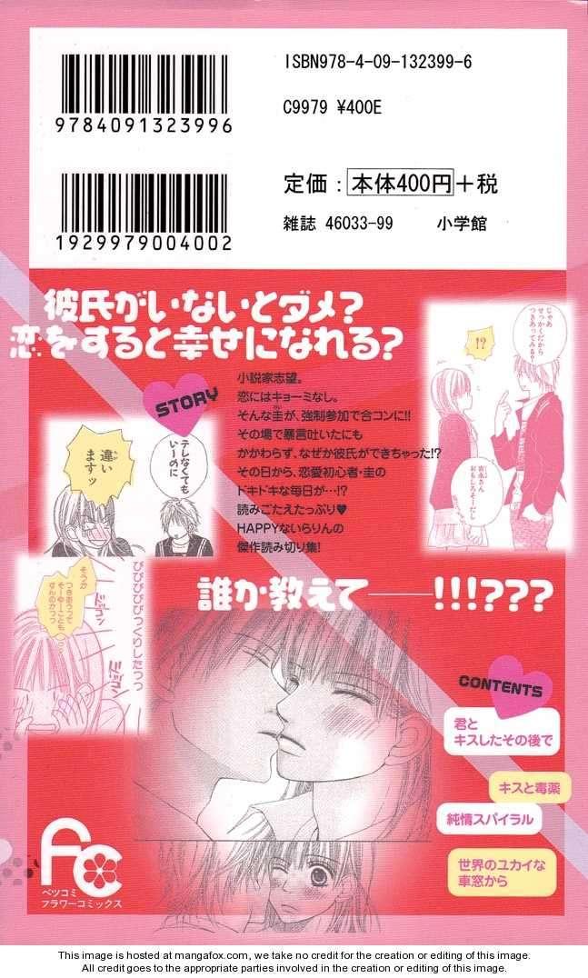 Kimi to Kiss Shite Sono Ato de 1 Page 3