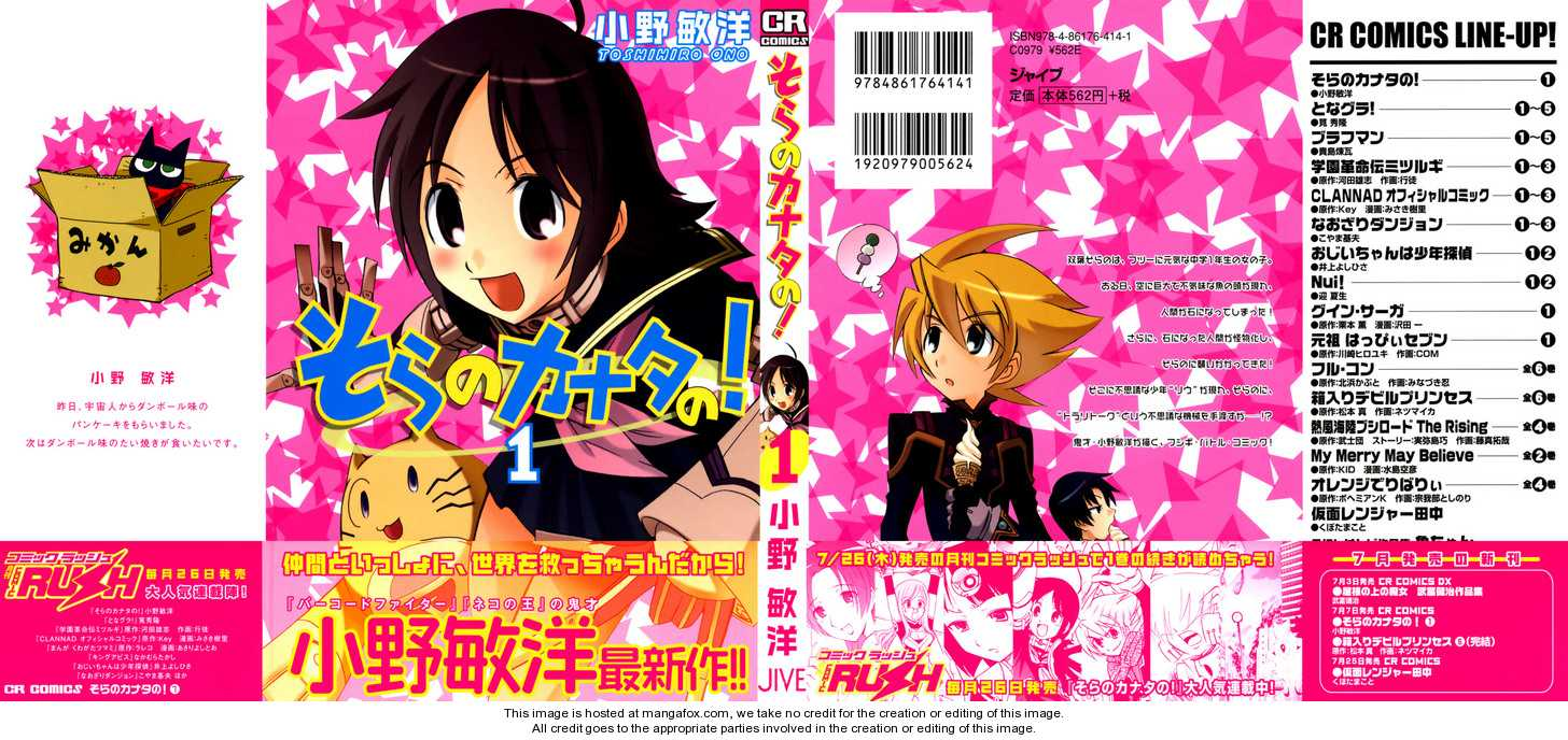 Sora no Kanata no! 1 Page 1