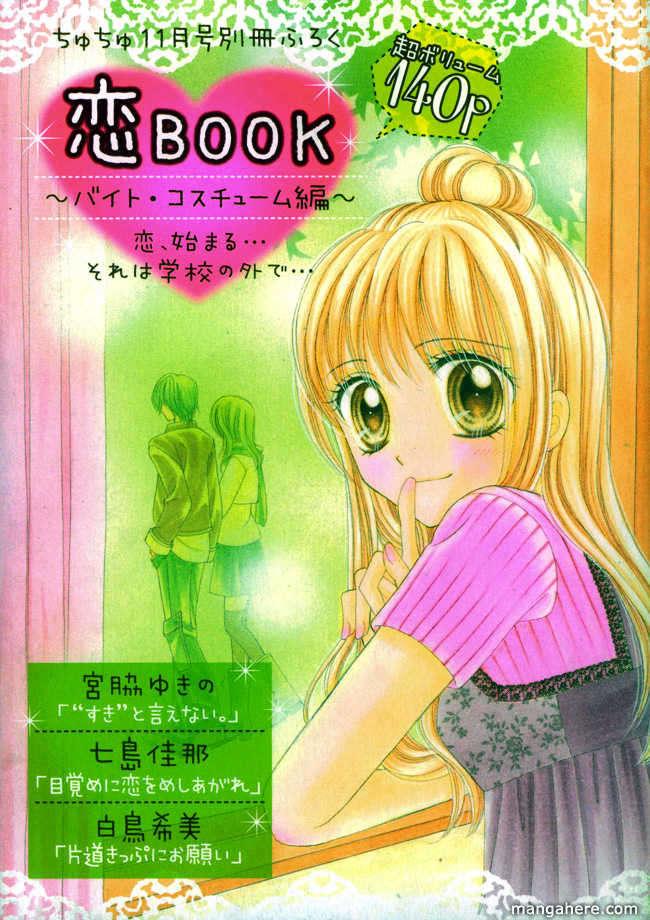 """""""Suki"""" to Ienai 1 Page 2"""