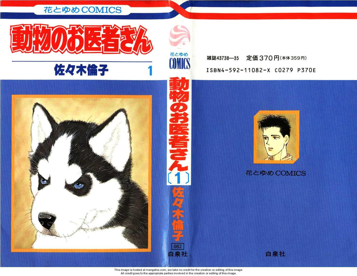 Doubutsu no Oishasan 1 Page 1