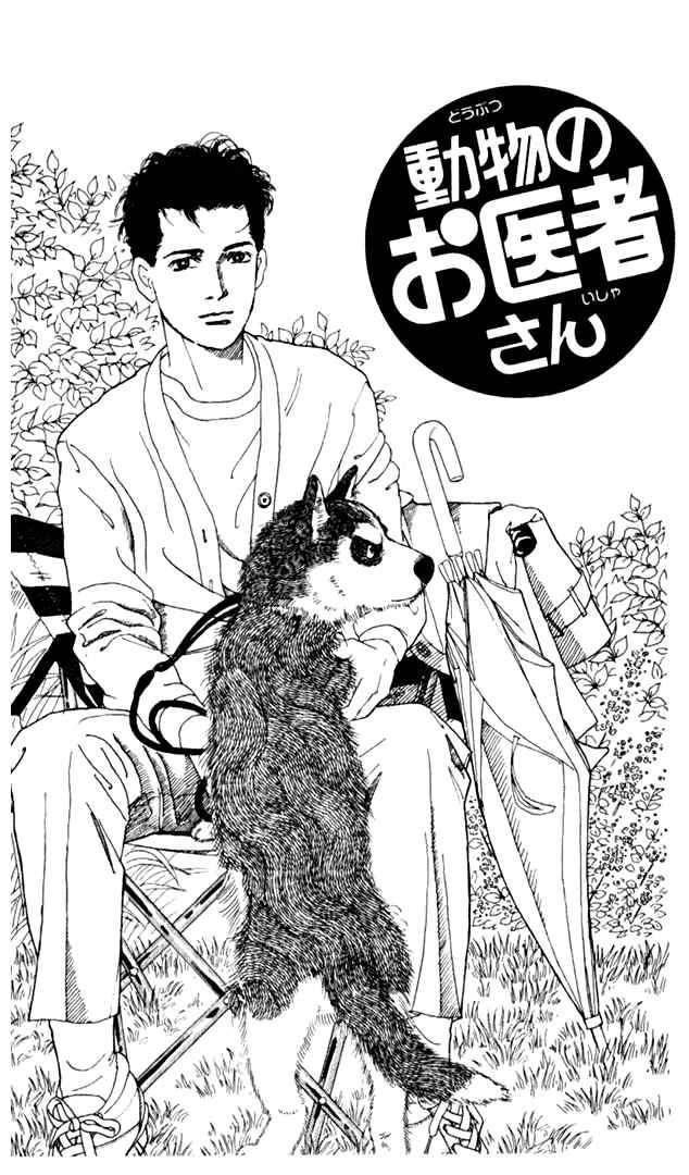Doubutsu no Oishasan 4 Page 1