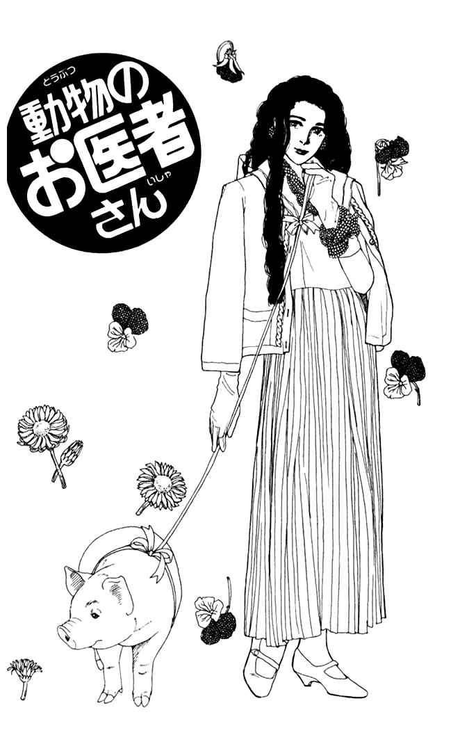 Doubutsu no Oishasan 5 Page 1