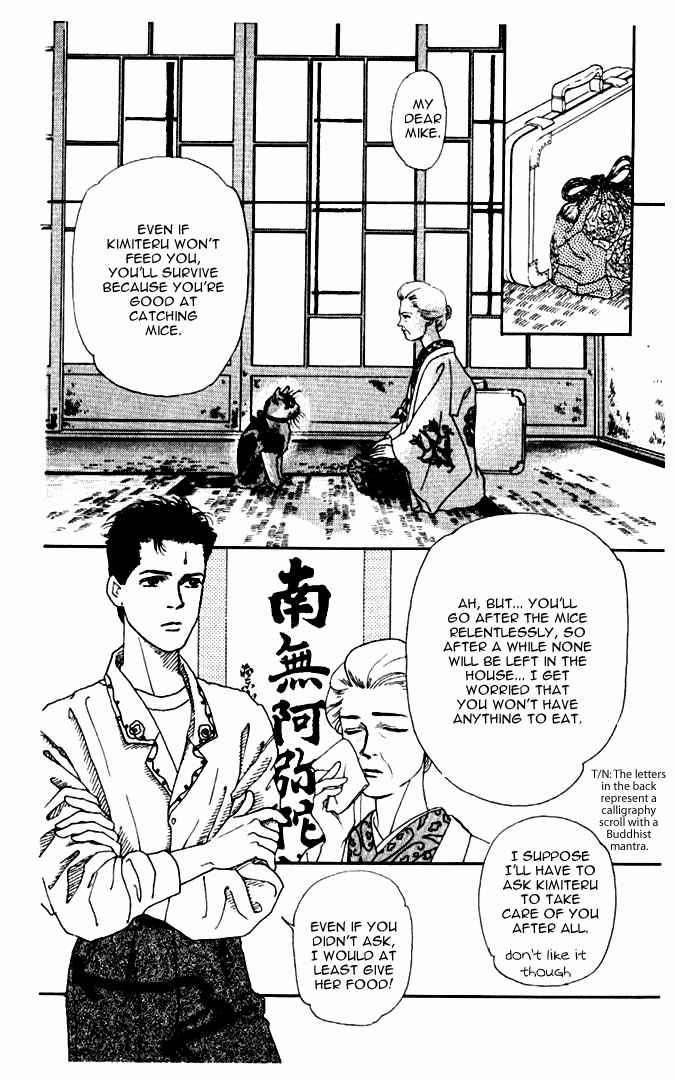 Doubutsu no Oishasan 6 Page 2