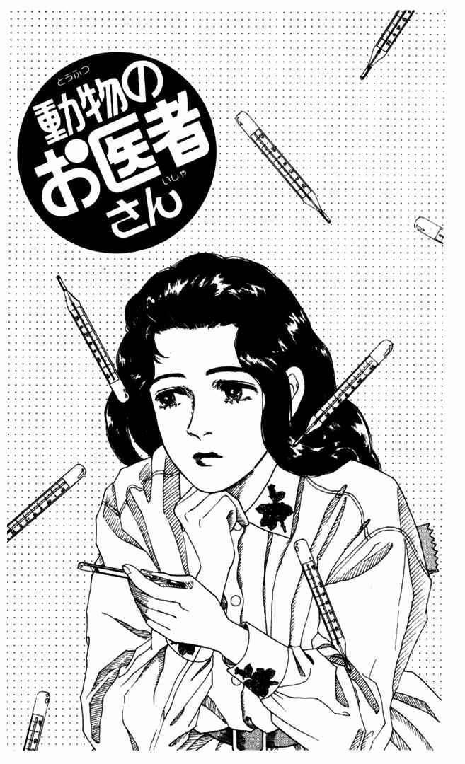 Doubutsu no Oishasan 7 Page 1