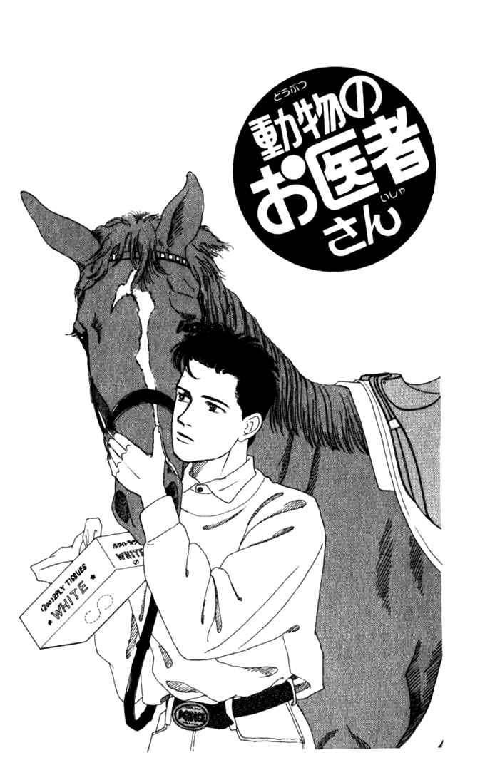 Doubutsu no Oishasan 8 Page 1