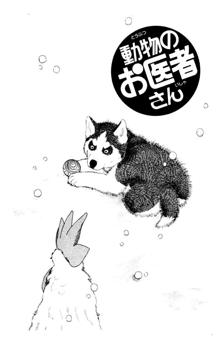 Doubutsu no Oishasan 9 Page 1