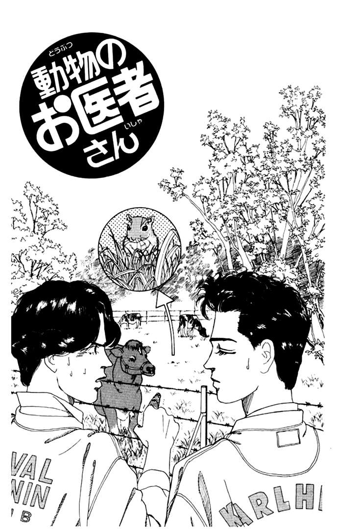 Doubutsu no Oishasan 10 Page 1