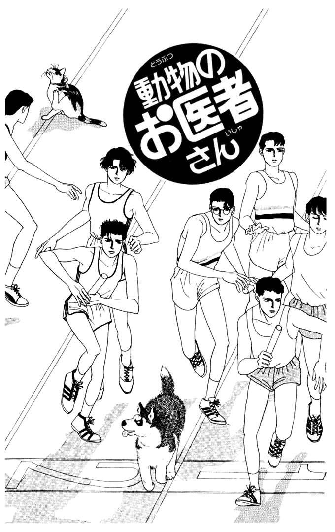 Doubutsu no Oishasan 11 Page 1