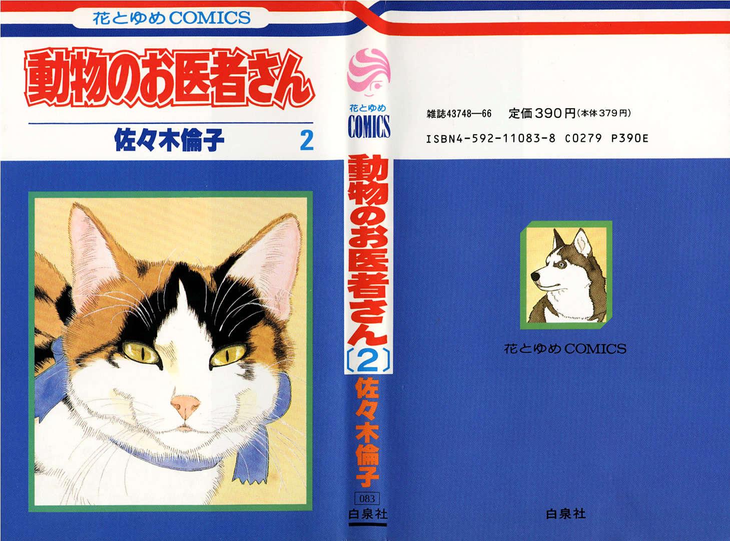 Doubutsu no Oishasan 12 Page 1