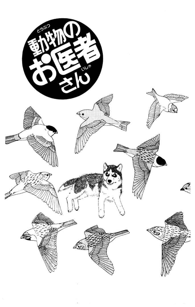 Doubutsu no Oishasan 13 Page 1