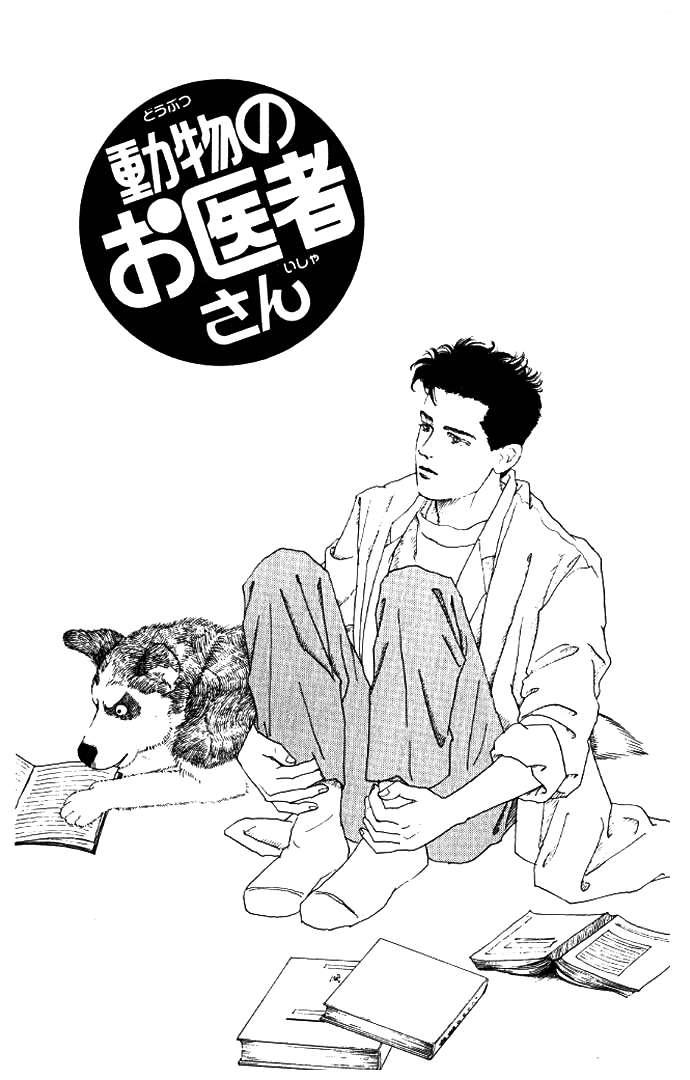 Doubutsu no Oishasan 14 Page 1