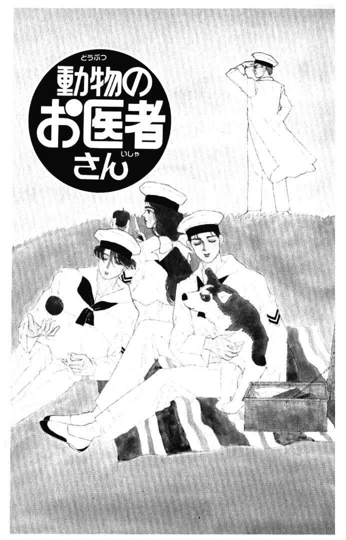 Doubutsu no Oishasan 15 Page 1