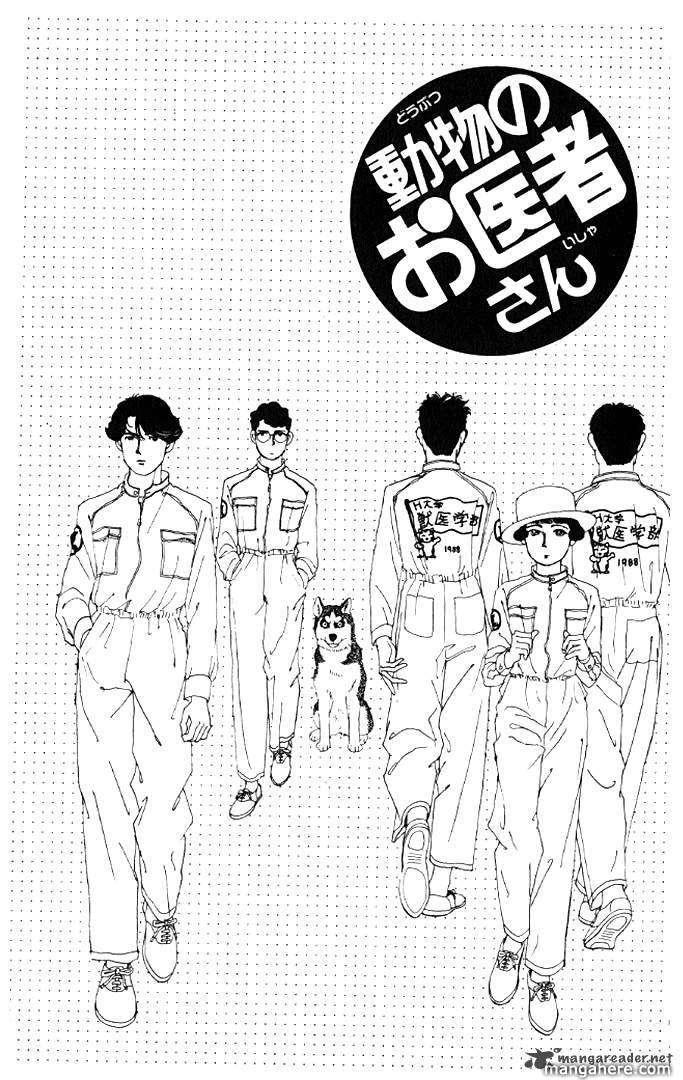 Doubutsu no Oishasan 19 Page 1