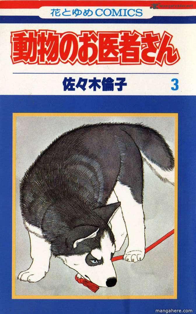 Doubutsu no Oishasan 23 Page 1