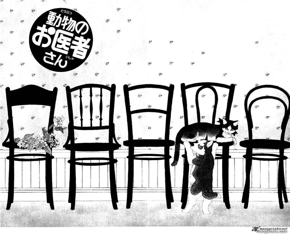Doubutsu no Oishasan 26 Page 2