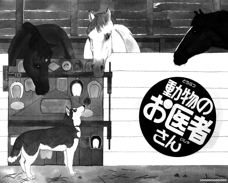 Doubutsu no Oishasan 36 Page 3
