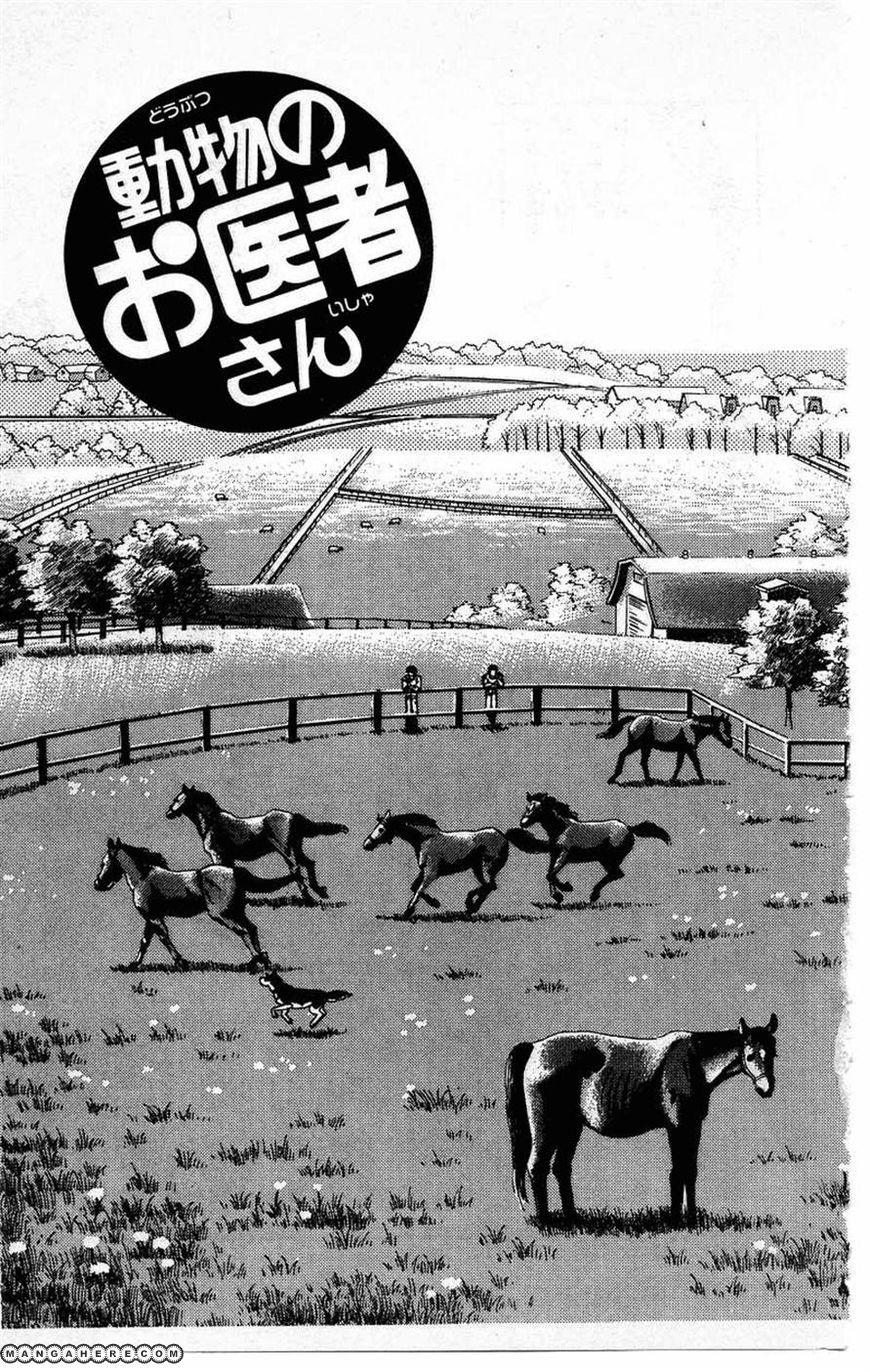 Doubutsu no Oishasan 37 Page 2