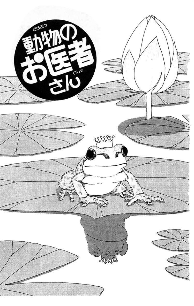 Doubutsu no Oishasan 38 Page 1