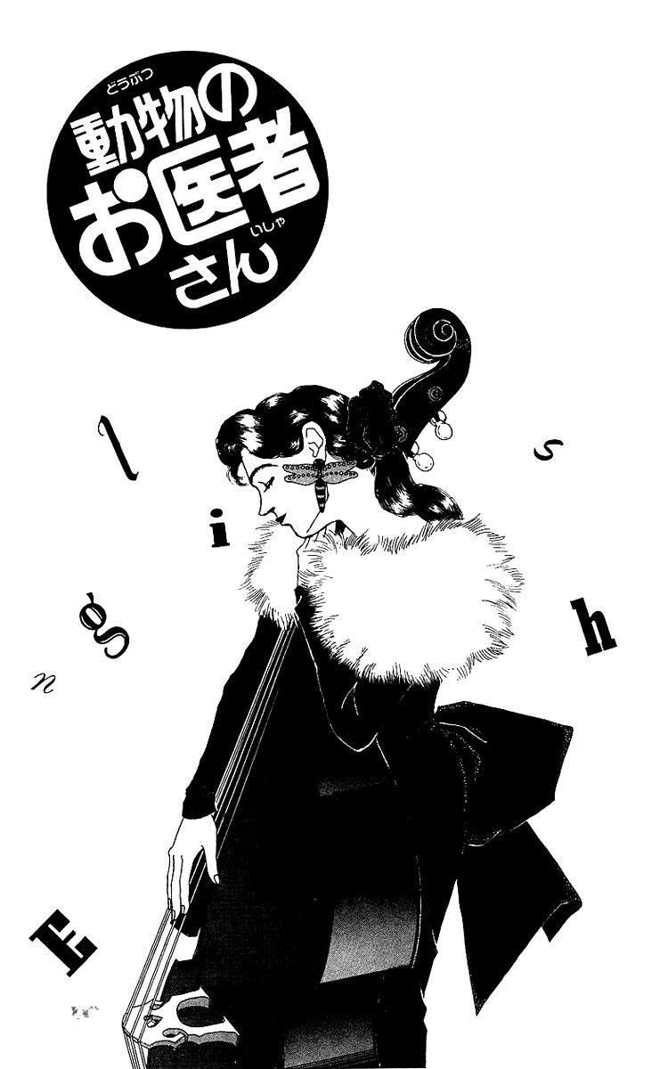 Doubutsu no Oishasan 40 Page 1