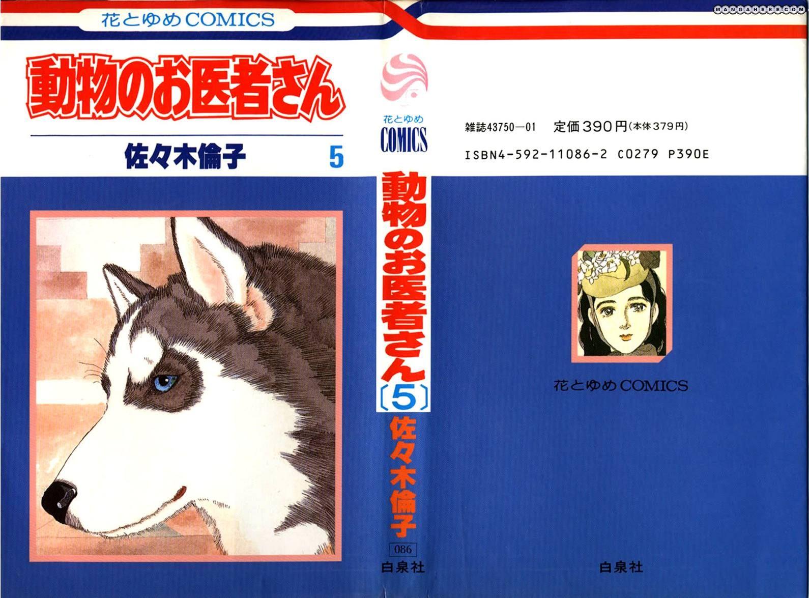 Doubutsu no Oishasan 44 Page 1