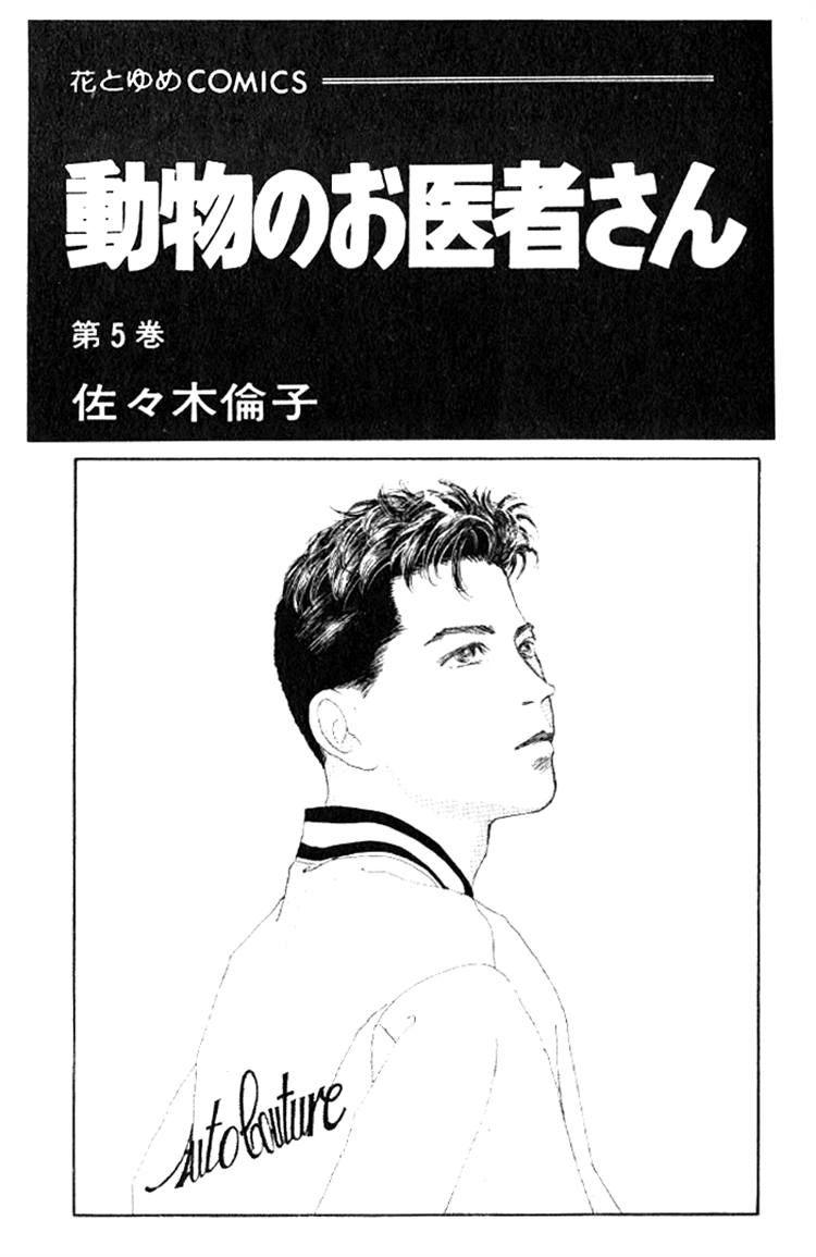 Doubutsu no Oishasan 44 Page 2