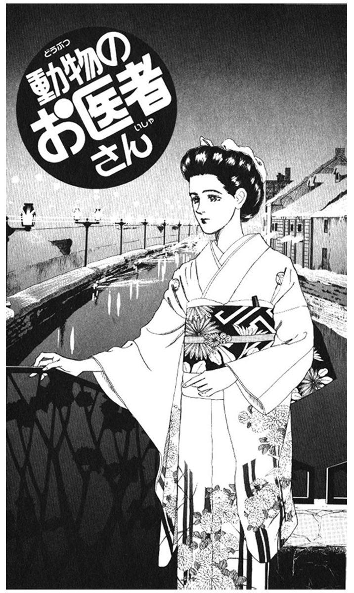 Doubutsu no Oishasan 45 Page 1