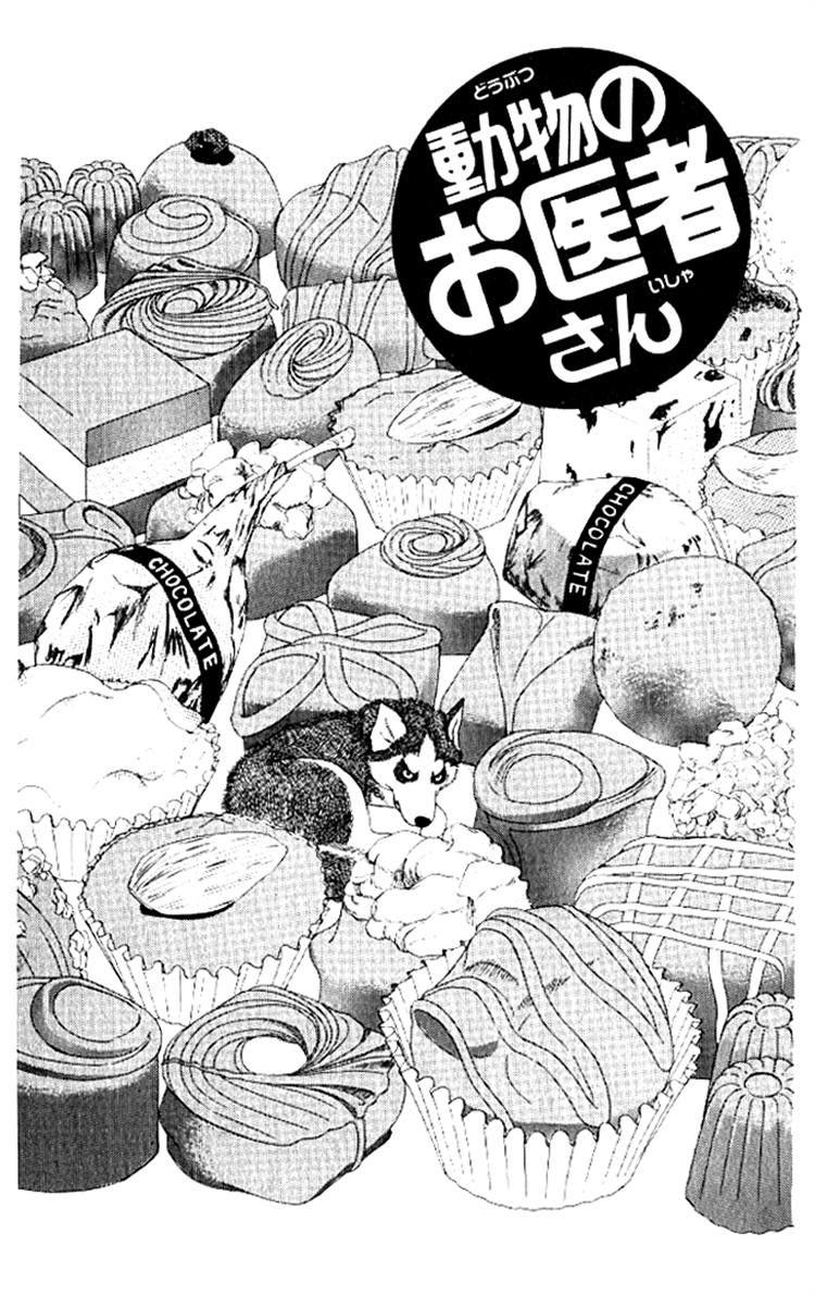 Doubutsu no Oishasan 47 Page 1