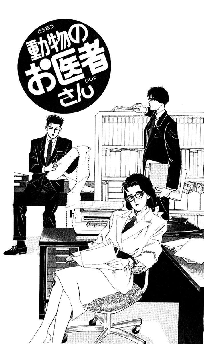 Doubutsu no Oishasan 51 Page 1