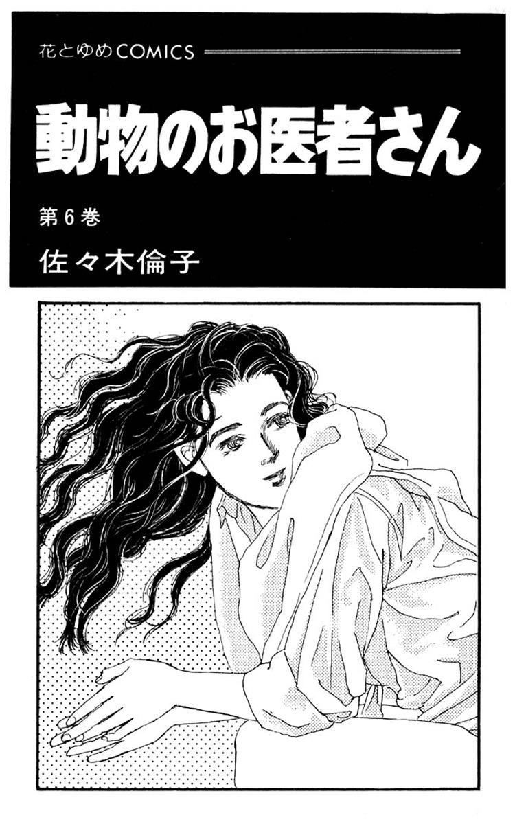 Doubutsu no Oishasan 53 Page 1