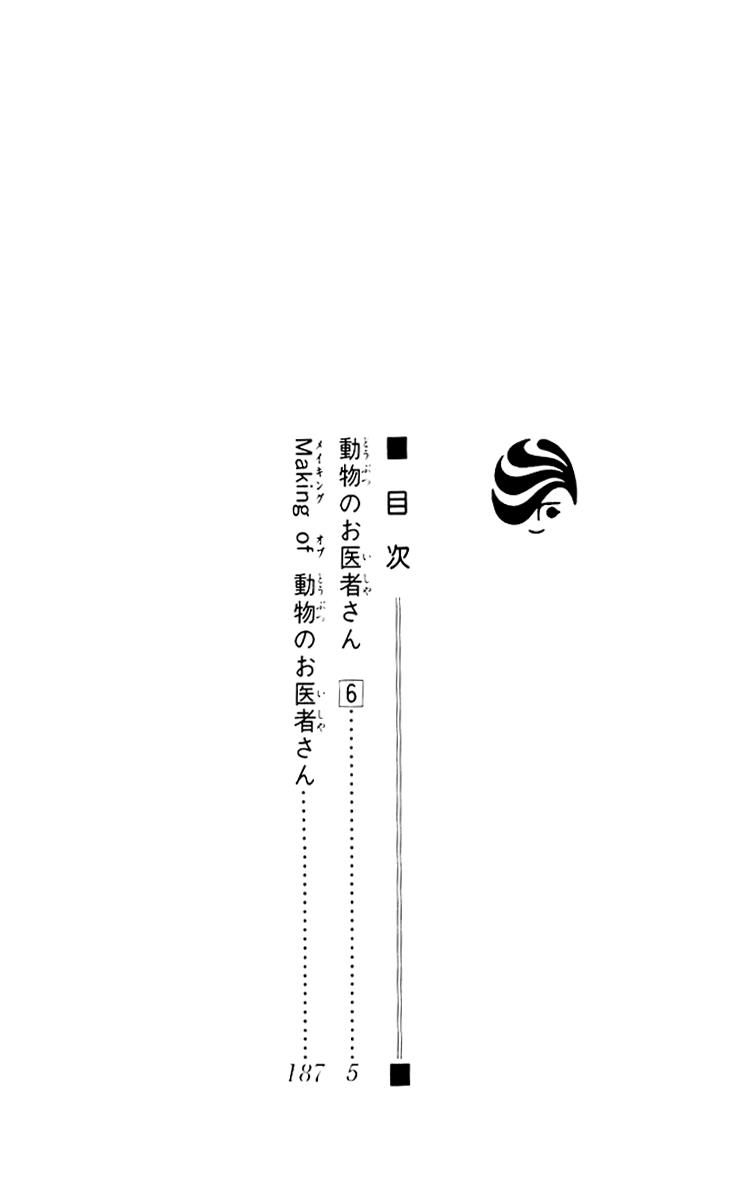 Doubutsu no Oishasan 53 Page 2
