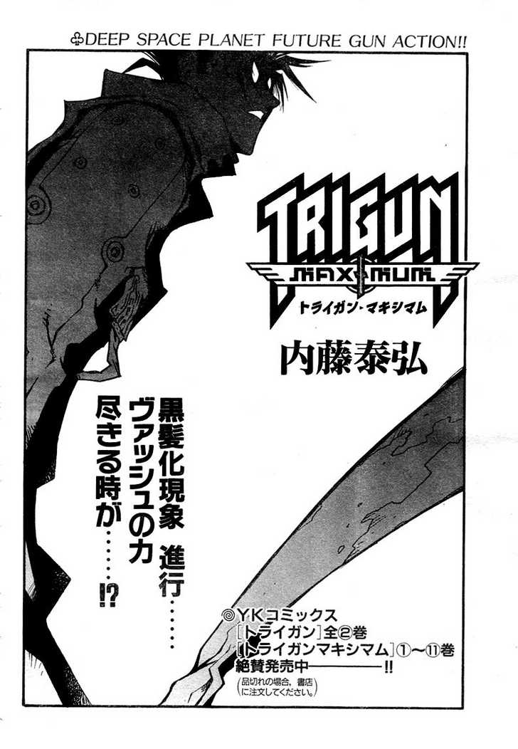 Trigun MAXIMUM 8 Page 2
