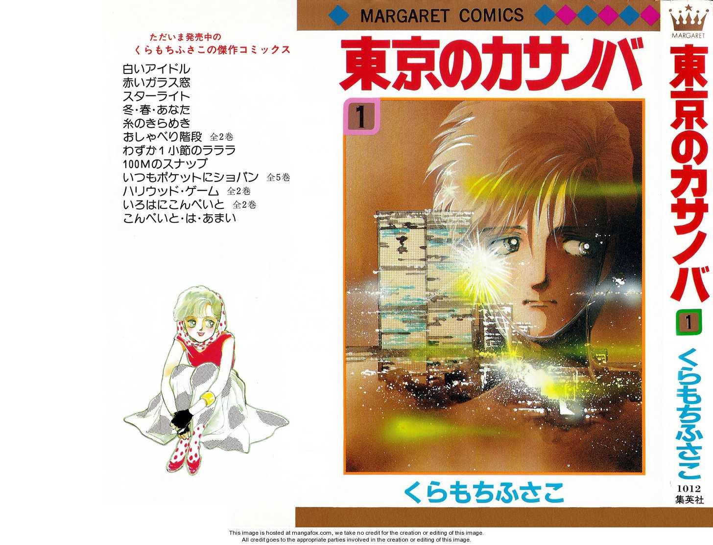 Tokyo no Casanova 1 Page 1