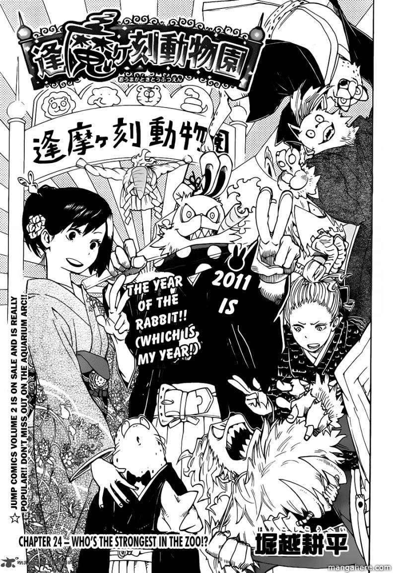 Oumagadoki Doubutsuen 24 Page 2