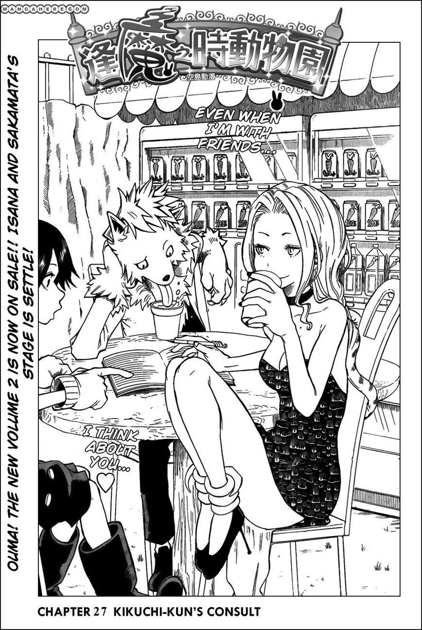 Oumagadoki Doubutsuen 27 Page 1