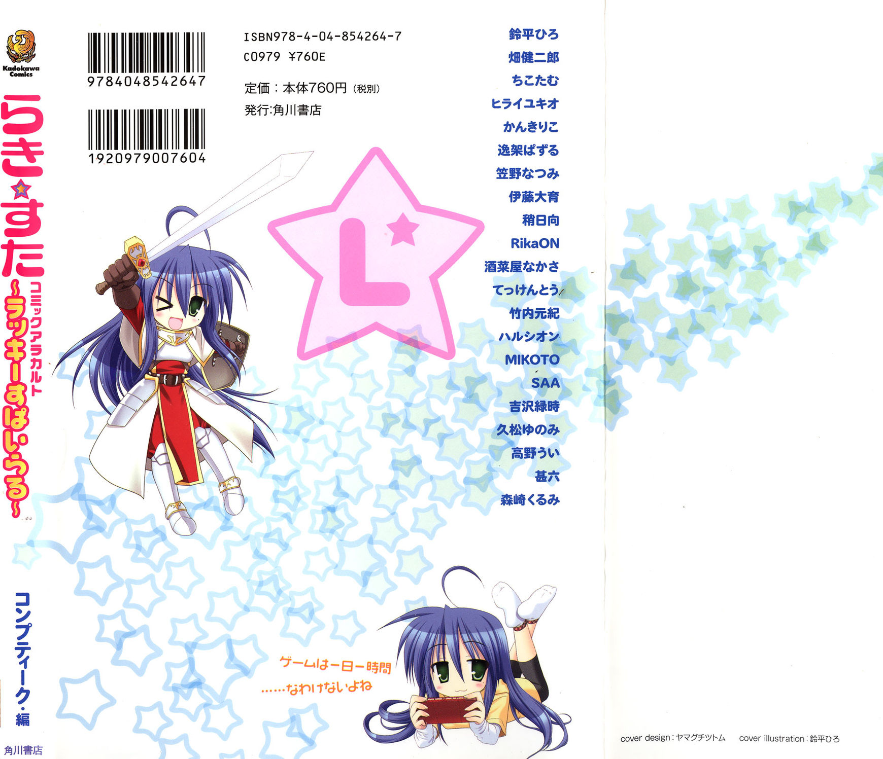 Lucky Star Comic a la Carte 1 Page 2