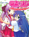 Lucky Star Comic a la Carte