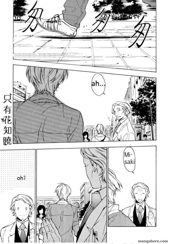 Hana no Mizo Shiru 5 Page 1
