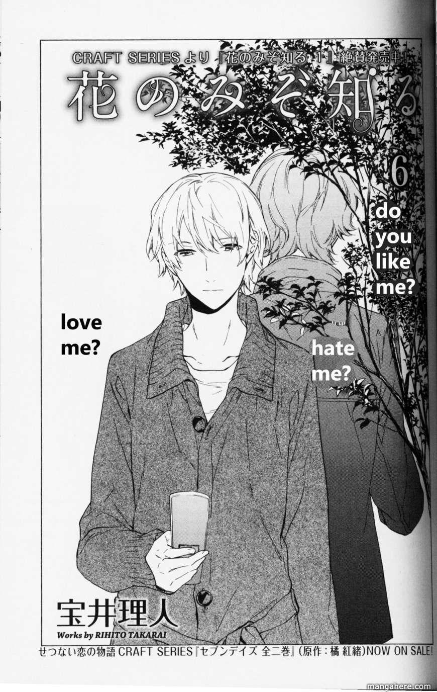 Hana no Mizo Shiru 6 Page 2
