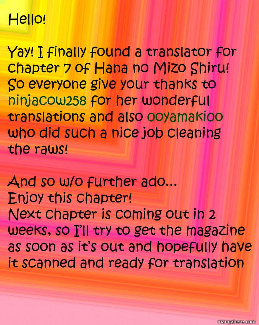Hana no Mizo Shiru 7 Page 1