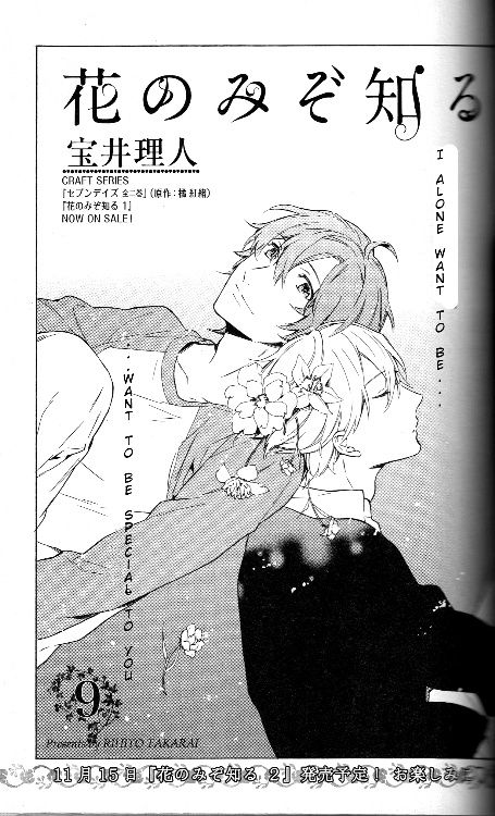 Hana no Mizo Shiru 9 Page 1