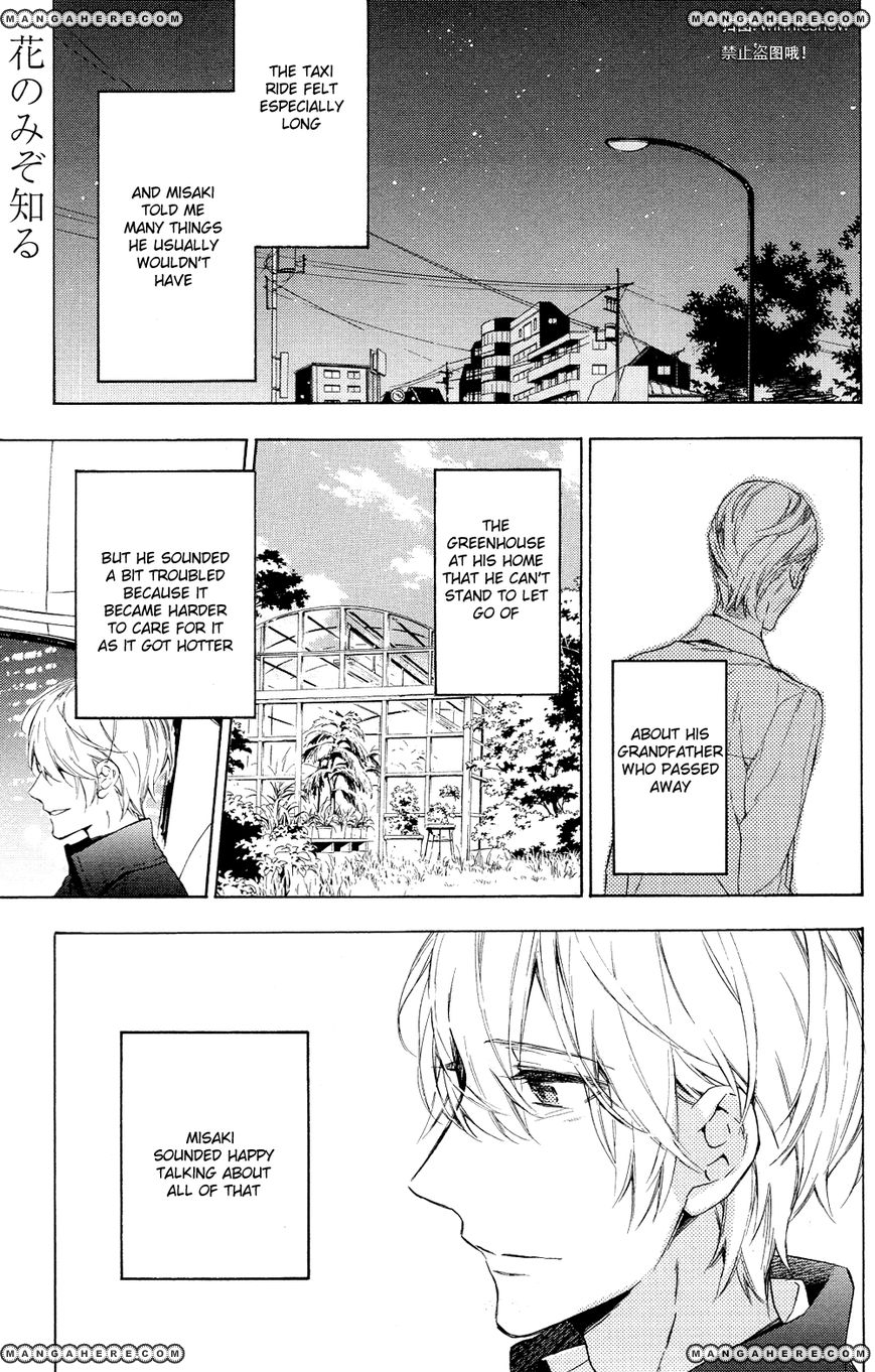 Hana no Mizo Shiru 12 Page 1