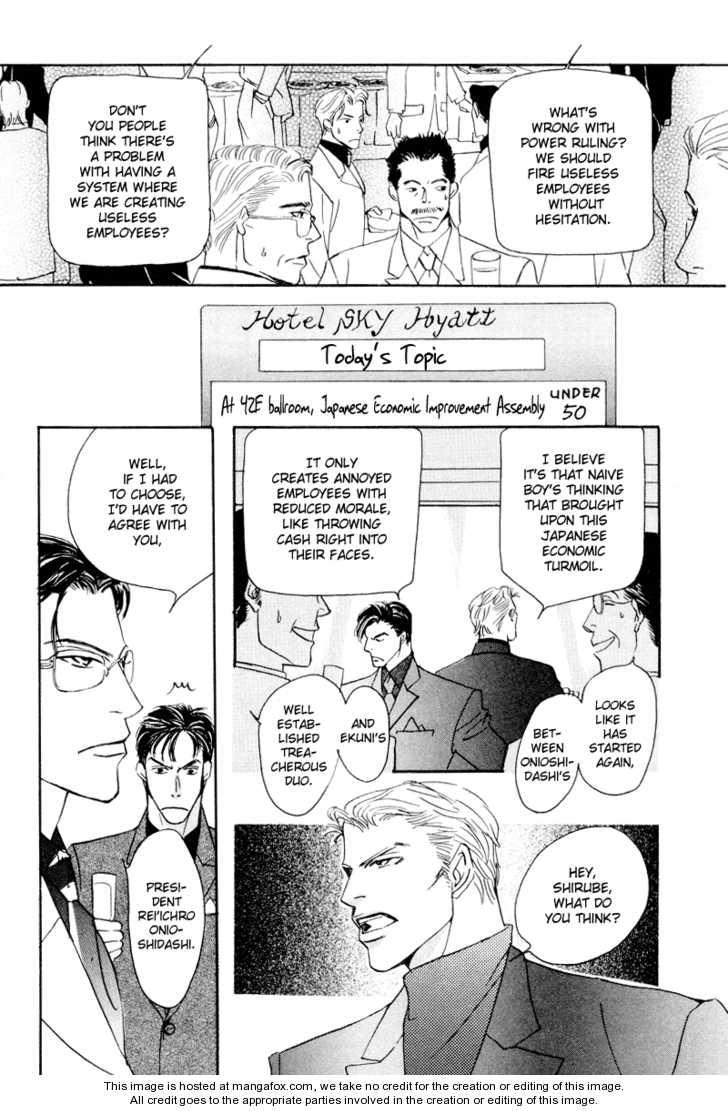 Yarouze! 10.2 Page 2