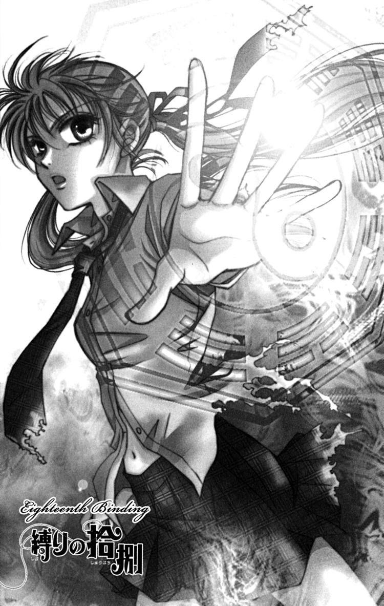 Shibariya Komachi 18 Page 1