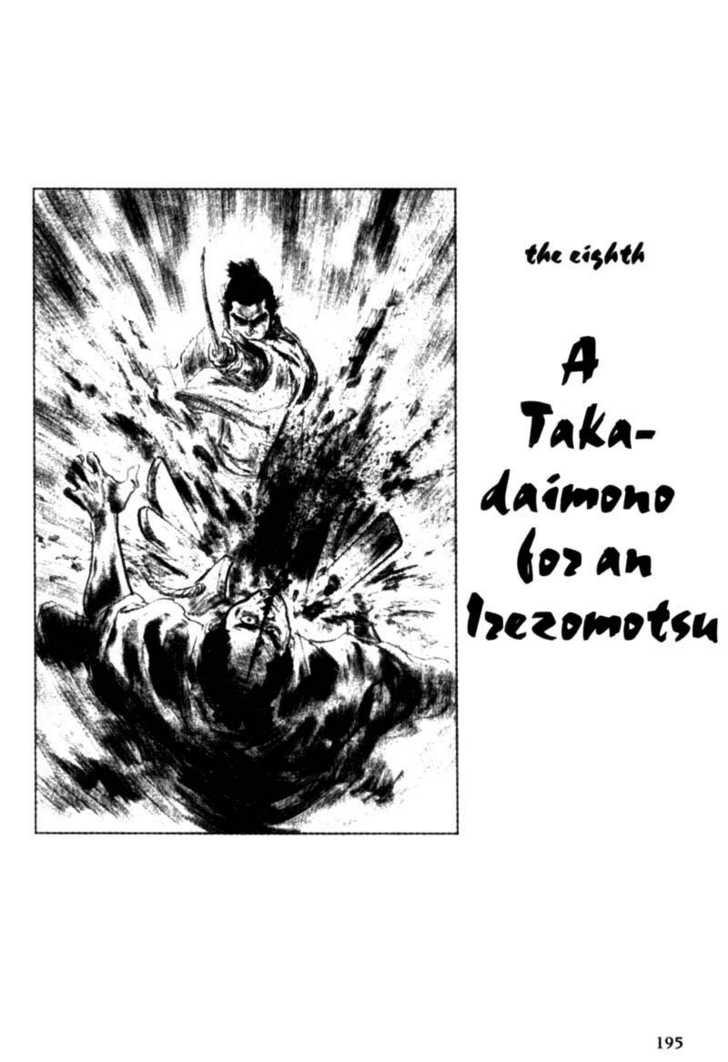 Samurai Executioner 8 Page 1